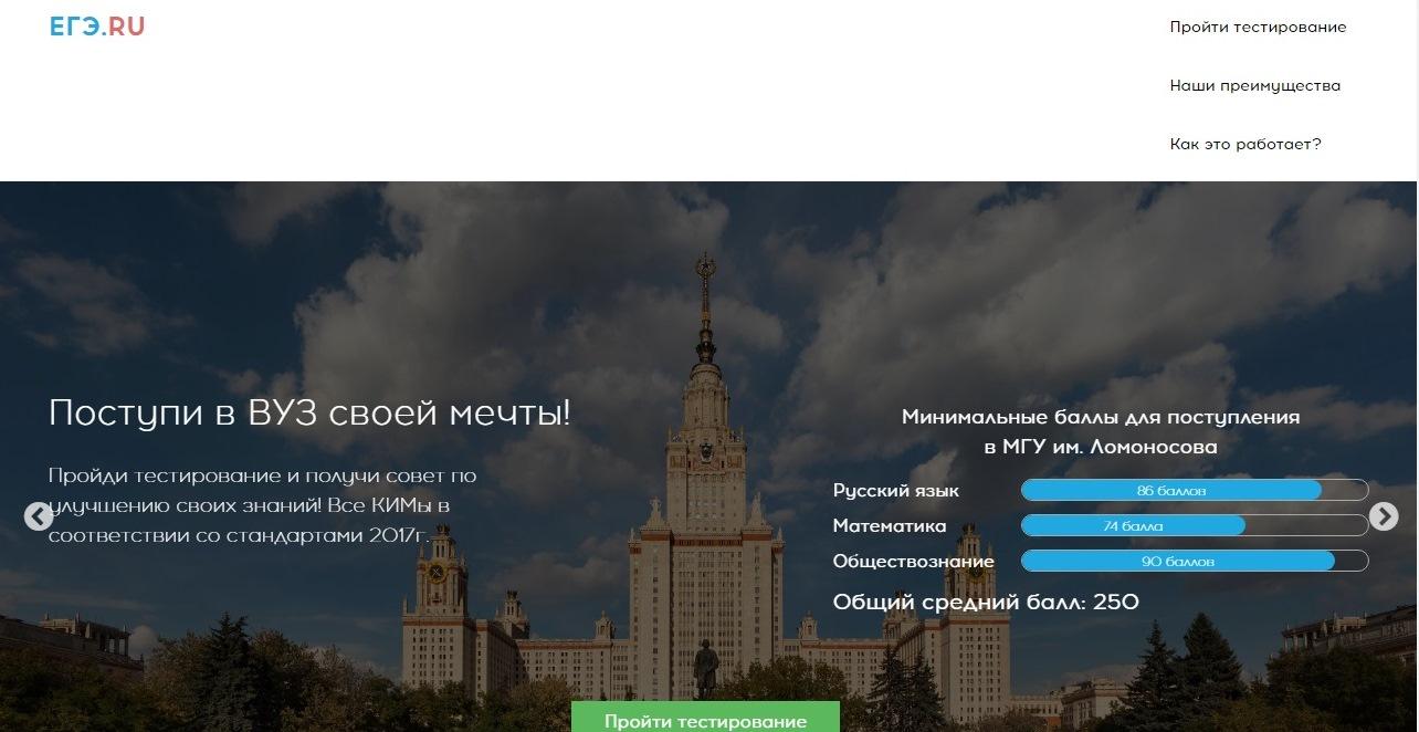 Сайт информационной поддержки ЕГЭ
