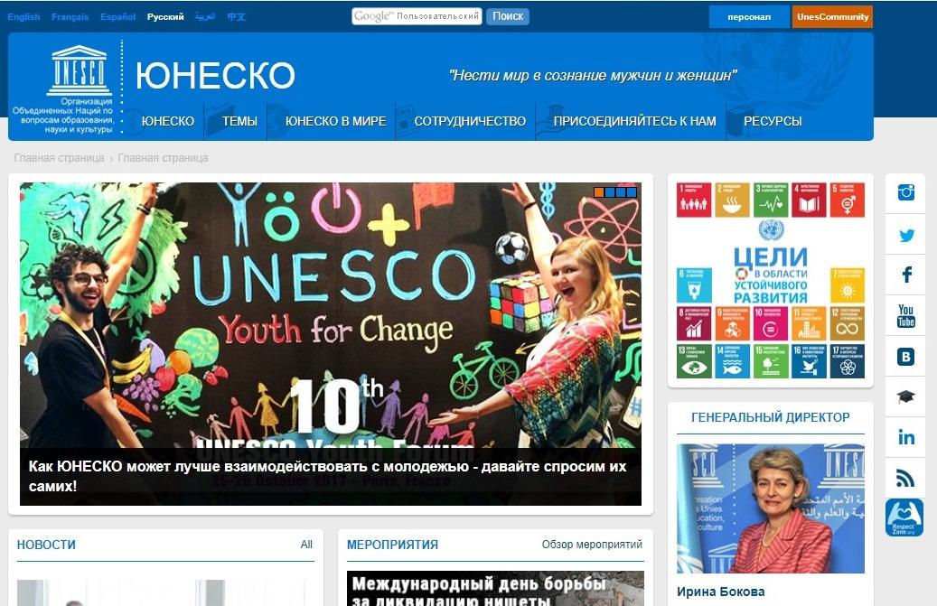 ООН по вопросам образования, науки и культуры